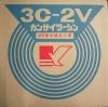 3C-2V(100m)