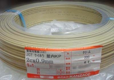 AE-0.65×2C(200m):警報用電線・警報ケーブル 屋内用 シース色:クリーム