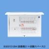 1次送り(100V)回路付住宅分電盤分電盤 単3 リミッタースペースなし 主幹ELB50A 回路数:10 + 2