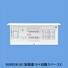フタ付・大形フリースペース付分電盤 単3 リミッタースペースなし 主幹ELB50A 回路数:10 + 2