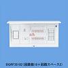 フタ付・フリースペース付分電盤 単3 リミッタースペースあり 主幹ELB40A 回路数:6 + 2
