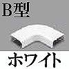 マサル工業:メタルモール付属品-フラットエルボ(B型・ホワイト)