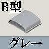 マサル工業:メタルモール付属品-ケーブルパッチン(B型・グレー・樹脂製品)