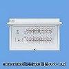 フタ付分電盤 単3 リミッタースペースなし 主幹ELB50A 回路数:12