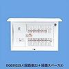太陽光発電システム対応分電盤 単3 リミッタースペースなし 主幹ELB50A 回路数:18 + 3