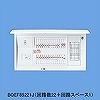 太陽光発電システム対応(単3分岐回路1)分電盤 単3 リミッタースペースなし 主幹ELB50A 回路数:22 + 1