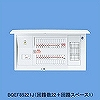 太陽光発電システム対応(単3分岐回路1)分電盤 単3 リミッタースペースなし 主幹ELB75A 回路数:22 + 1