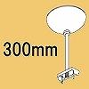 誘導灯 吊具 吊下げ長さ300mm