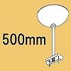 誘導灯 吊具 吊下げ長さ500mm