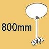 誘導灯 吊具 吊下げ長さ800mm
