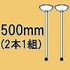 誘導灯 吊具 2本1組