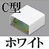 マサル工業:メタルモール付属品-ジョイントカップリング(C型・ホワイト)