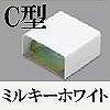 マサル工業:メタルモール付属品-ジョイントカップリング(C型・ミルキーホワイト)