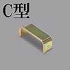 マサル工業:メタルモール付属品-ブッシング(C型・ホワイト)