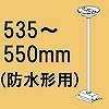 誘導灯 吊具 防水形用