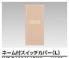 WIDE i ネーム付スイッチカバー(L) ウォームベージュ
