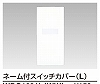 WIDE i ネーム付スイッチカバー(L) ニューホワイト