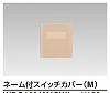WIDE i ネーム付スイッチカバー(M) ウォームベージュ