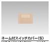 WIDE i ネーム付スイッチカバー(S) ウォームベージュ