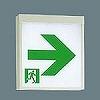 ※大特価※LED非常口通路誘導灯(一般型)(壁・天井直付・吊下型)C級(10形)片面型表示板セット(右矢)