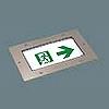 LED非常口通路誘導灯(一般型)(床埋込型 一般型)C形(10形)片面型表示板セット(右矢)