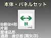 LED非常口通路誘導灯(一般型)(壁埋込型)B級・BH形(20A形)片面型表示板セット(両矢)