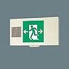 LED非常口・避難口誘導灯 誘導音付点滅形(一般型)(壁・天井直付・吊下型)B級・BH形(20A形)両面型表示板セット(両矢印付)