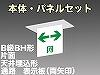 LED非常口通路誘導灯(一般型)(天井埋込型)B級・BH形(20A形)片面型表示板セット(両矢)