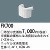FK700:ニッケル水素交換電池 2.4V1450mAh
