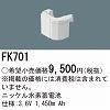 FK701:ニッケル水素交換電池 3.6V1450mAh