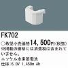 FK703:ニッケル水素交換電池 7.2V1450mAh