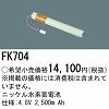 FK704:ニッケル水素電池4.8V2500mAh