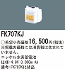 FK707KJ:ニッケル水素交換電池4.8V3000mAh