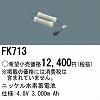 FK713:ニッケル水素交換電池