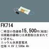 FK714:ニッケル水素4.8V2500mAh防水