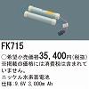 FK715:ニッケル水素電池9.6V3000mAh