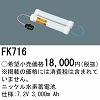 FK716:ニッケル水素交換電池