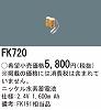FK720:ニッケル水素交換電池 2.4V1600mAh