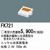 FK721:ニッケル水素交換電池2.4V700mAh
