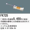 FK725:LED誘導灯C級両面用ニッケル水素交換電池4.8V600mAh