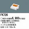 FK726:ニッケル水素交換電池3.6V700mAh