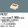 FK727:ニッケル水素交換電池4.8V700mAh