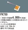 FK730:ニッケル水素交換電池 3.6V700mAh