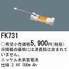 FK731:ニッケル水素交換電池2.4V700mAh