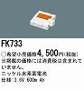 FK733:ニッケル水素交換電池3.6V600mAh