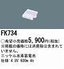 FK734:ニッケル水素交換電池4.8V600mAh