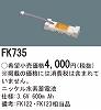 FK735:LED誘導灯C級片面用ニッケル水素交換電池3.6V600mAh