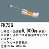 FK736:ニッケル水素交換電池3.6V700mAh