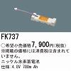 FK737:ニッケル水素交換電池4.8V700mAh