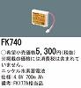 FK740:交換電池 4.8V700mAh